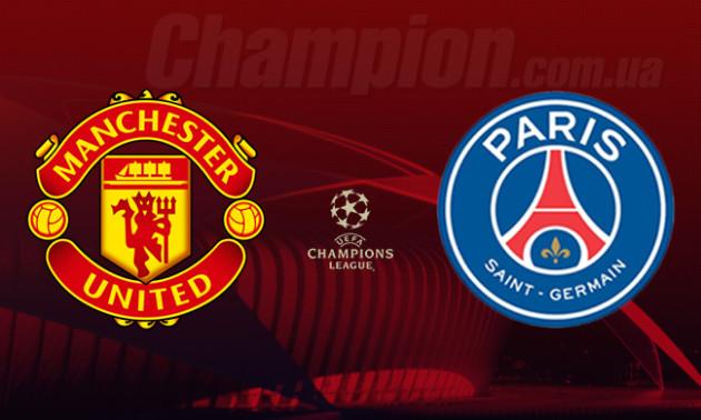 Трансляція Манчестер Юнайтед  - ПСЖ: онлайн 12.02.2019
